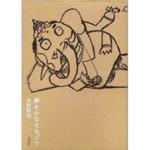 夢をかなえるゾウ-水野敬也-idobon.com