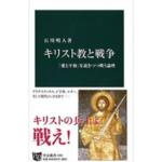 キリスト教と戦争 (中公新書)-石川 明人-idobon.com