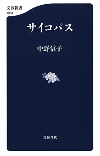 サイコパス (文春新書)-中野 信子-idobon.com