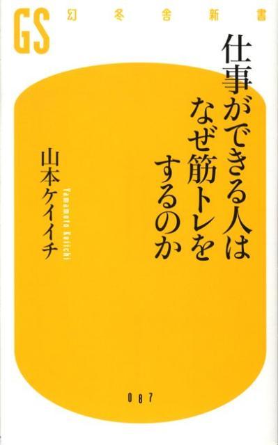 仕事ができる人はなぜ筋トレをするのか-山本ケイイチ-idobon.com