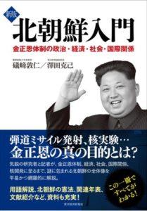 新版北朝鮮入門-礒﨑 敦仁, 澤田 克己-idobon.com