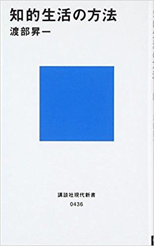 知的生活の方法-渡部 昇一-idobon.com