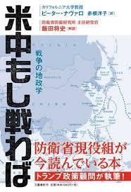 米中もし戦わば-入門 論文の書き方-ピーター ナヴァロ (著), 赤根 洋子 (翻訳)-idobon.com