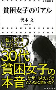 貧困女子のリアル-沢木 文-idobon.com