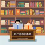 井戸本家の本棚~とある本好きな夫婦の読書録