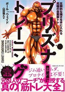 プリズナートレーニング 圧倒的な強さを手に入れる究極の自重筋トレ-ポール・ウェイド - idobon.com