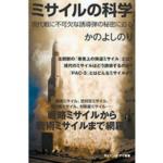 ミサイルの科学-かの よしのり-idobon.com