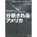 分断されるアメリカ-サミュエル ハンチントン-idobon.com