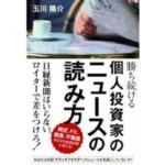 勝ち続ける個人投資家のニュースの読み方-玉川陽介-idobon.com