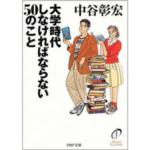 大学時代しなければならない50のこと-中谷 彰宏-idobon.com