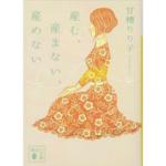 産む、産まない、産めない-甘糟りり子-idobon.com