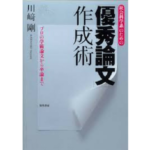社会科学系のための「優秀論文」作成術―プロの学術論文から卒論まで-川崎 剛-idobon.com