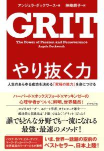 やり抜く力 GRIT(グリット)-アンジェラ・ダックワース-idobon.com