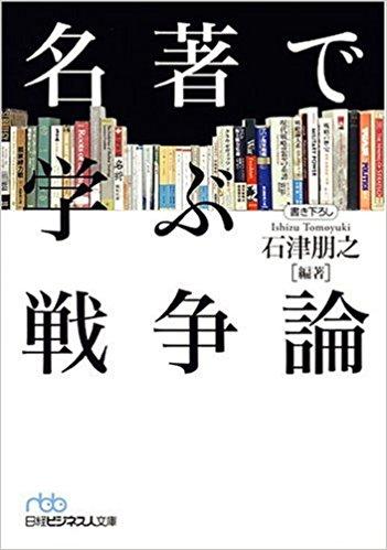 名著で学ぶ戦争論-石津 朋之-idobon.com