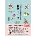 自然ぐすり-森田 敦子-idobon.com