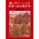 嘘つきアーニャの真っ赤な真実-米原万里-idobon.com