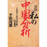実践・私の中国分析―「毛沢東」と「核」で読み解く国家戦略-平松茂雄-idobon.com