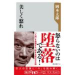 美しく怒れ-岡本太郎-idobon.com