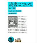 読書について 他二篇 (岩波文庫)-ショウペンハウエル(Schopenhauer)-idobon.com