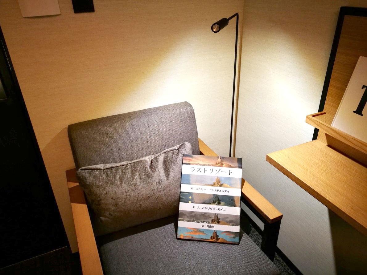 読書灯-ランプライトブックスホテル名古屋-Lamp Light Books Hotel Nagoya