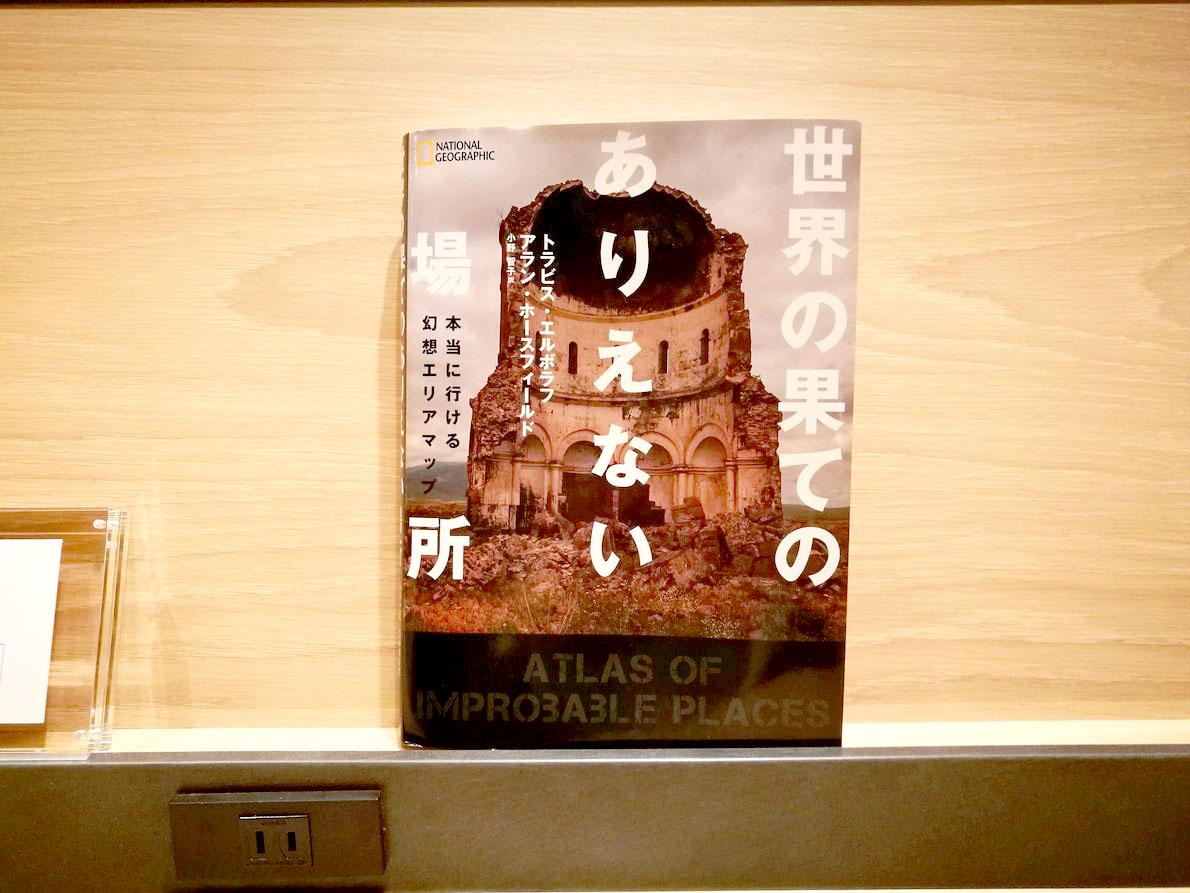 読書スペース-ランプライトブックスホテル名古屋-Lamp Light Books Hotel Nagoya