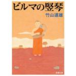 ビルマの竪琴-竹山道雄-idobon.com