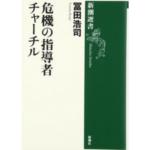 危機の指導者チャーチル-冨田 浩司-idobon.com