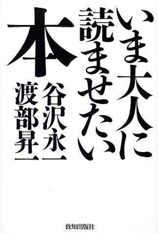いま大人に読ませたい本-谷沢永一・渡部昇一-idobon.com