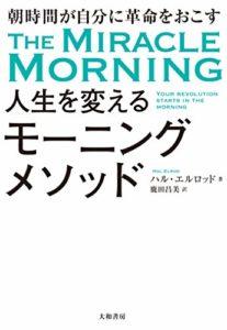 朝時間が自分に革命をおこす 人生を変えるモーニングメソッド-ハル・エルロッド (著), 鹿田昌美 (翻訳)-idobon.com