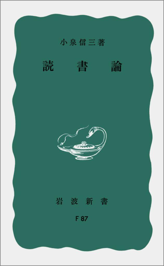 読書論 (岩波新書) -小泉信三-idobon.com