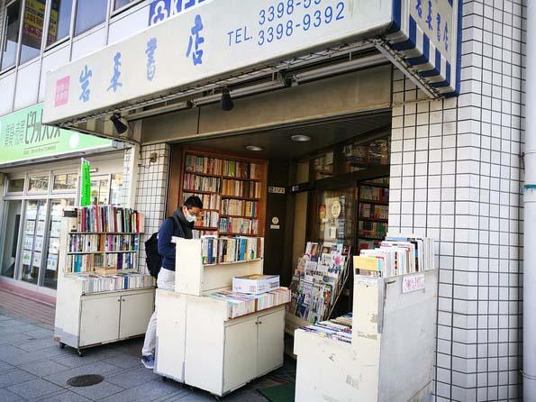 岩森書店-荻窪・西荻窪の古本屋巡りレポート
