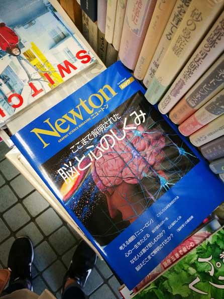 岩森書店の気になる本-荻窪・西荻窪の古本屋巡りレポート