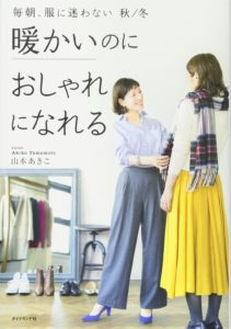 毎朝、服に迷わない 秋/冬 暖かいのにおしゃれになれる-山本あき子-idobon.com