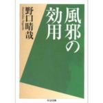 風邪の効用-野口晴哉-idobon.com