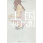 王国-中村文則-idobon.com