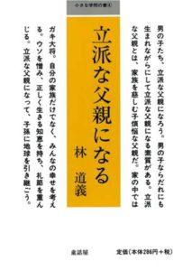 立派な父親になる-林道義-idobon.com