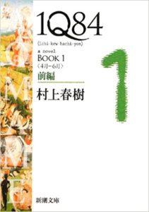 【ブックレビュー】1Q84-村上春樹-idobon.com
