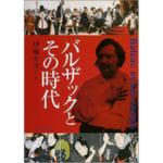 バルザックとその時代-伊藤幸次-idobon.com