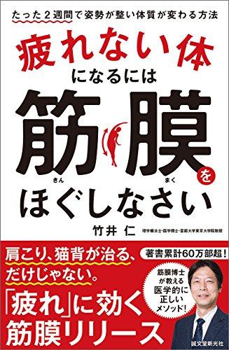 【ブックレビュー】疲れない体になるには筋膜をほぐしなさい-竹井 仁-idobon.com