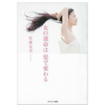 女の運命は髪で決まる-佐藤友美-idobon.com