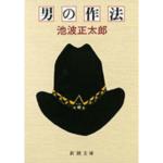 男の作法-池波正太郎-idobon.com