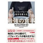 シリコンバレー式 自分を変える最強の食事-デイヴ・アスプリー-idobon.com