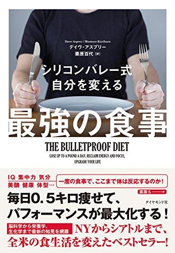 【ブックレビュー】シリコンバレー式 自分を変える最強の食事-デイヴ・アスプリー-idobon.com
