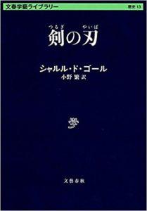 【ブックレビュー】剣の刃-シャルル ド・ゴール-idobon.com