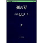 剣の刃-シャルル ド・ゴール-idobon.com