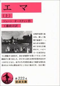 エマ(上)岩波文庫-ジェーン・オースティン-idobon.com
