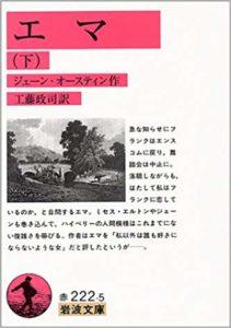 エマ(下)岩波文庫-ジェーン・オースティン-idobon.com