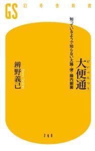 大便通 知っているようで知らない大腸・便・腸内細菌-辨野義己-idobon.com