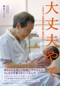 大丈夫やで 〜ばあちゃん助産師(せんせい)のお産と育児のはなし〜-坂本フジエ-idobon.com
