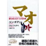 マオ―誰も知らなかった毛沢東(上下巻)-ユン チアン , J・ハリデイ -idobon.com